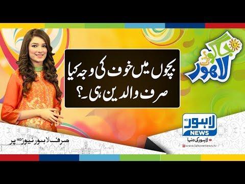 Jaago Lahore Episode 494 - Part 2/4 - 31 August 2018