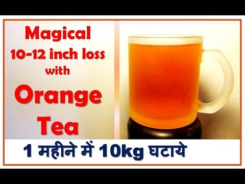 1 महीने में 10kg & 10 -12inch घटाये, NO DIET, NO EXERCISE, Lose 10 kg in 1 month with ORANGE  TEA,