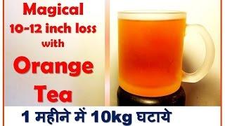 1 महीने में 10kg & 10 -12inch घटाये, NO DIET, NO EXERCISE, Lose 10 kg in 1 month with ORANGE  TEA,