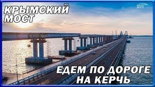 КРЫМСКИЙ МОСТ. Строительство сегодня 30.05.2018. Керченский мост.