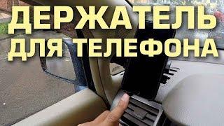 видео Автомобильные держатели