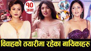 विवाहको तयारीमा रहेका १० नायिकाहरु, यस्ता छन् हुनेवाला श्रीमान | Pooja, Barsha, Neeta, Keki, Namrata