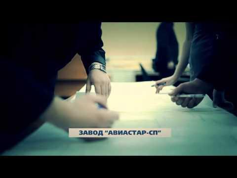 "завод ""Авиастар-СП"""