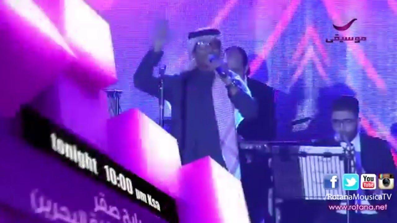 روتانيات .. رابح صقر من حفل العيد الوطني للبحرين