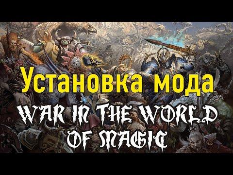 Установка мода Wind Of The War New Era на Mount & Blade: Warband