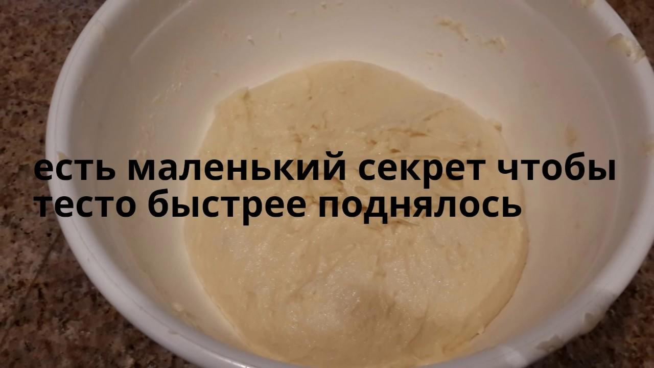 Как сделать что бы быстрее подошло тесто
