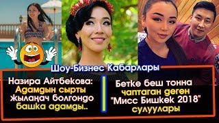 Ырчы Дайырдын экс-жубайы Жанара турмушка чыгабы?  | Шоу-Бизнес KG