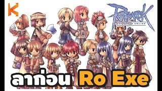 Gambar cover Ragnarok Online : อำลา Ro Exe ขอบคุณที่มอบความสุขมากว่า 3 ปี ปิดเซิฟแล้ว