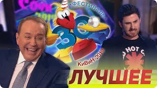 """""""КиВиН 2019"""" - Отборочный фестиваль в Сочи / Лучшее"""