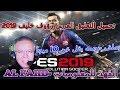 تحميل التعليق العربي رؤوف خليف للعبه PES 2019-2018-2017-2016 مجانا