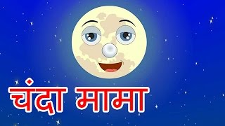 Chanda Mama - Hindi Poems for Nursery