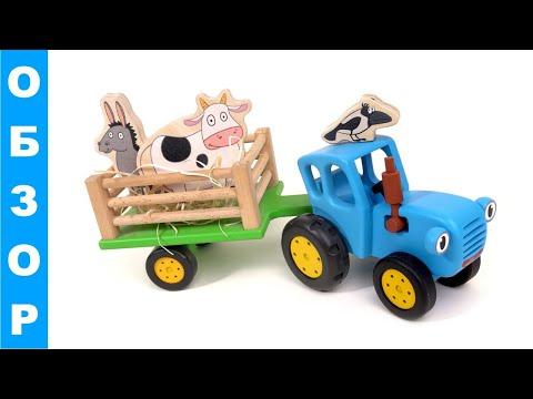 Синий Трактор Гоша  -  Игровой набор / Обзор и распаковка трактор Bochart   - Игрушка для мальчика