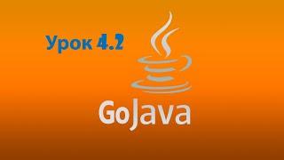 Java - урок 4.2 (Ввод данных с плавающей точкой, инкремент, дикремент и сокращенные операторы)