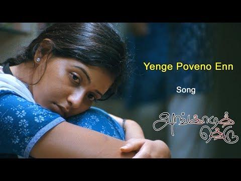 Angadi Theru Songs | Angadi Theru Video Songs | Yenge Poveno - Angadi Theru HQ Song | Angadi Theru