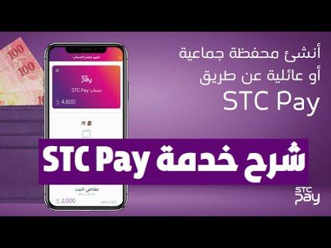 شرح خدمة Stc Pay طريقة الدفع والتحويل الدولي منوعات تقنية Youtube