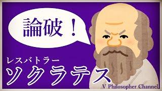 【哲学者解説】1分でわかるソクラテス#1