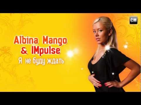Albina Mango & Impulse - Я Не Буду Ждать [Clubmasters Records].mp4