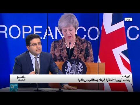 البريكست: هل ضاق زعماء أوروبا ذرعاً بمطالب بريطانيا؟  - نشر قبل 58 دقيقة