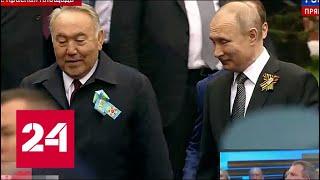 Владимир Путин прибыл на Парад Победы на Красной площади - Россия 24