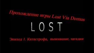 Прохождение игры Lost: Via Domus. Эпизод 1. Катастрофа, выжившие, загадки