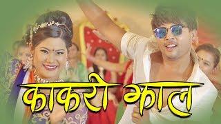 New teej song 2074 /Kakari Jhal/Kastup Panta & Shanti Rijal Paudel Ft Durgesh Thapa & Rena Thapa