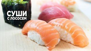 Суши с лососем  [Рецепты Весёлая Кухня]