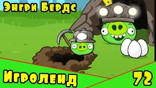 Мультик Игра для детей Энгри Бердс. Прохождение игры Angry Birds [72] серия