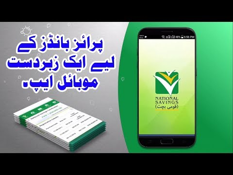 National Savings App For Prize Bond Result Online Check In Pakistan 2018