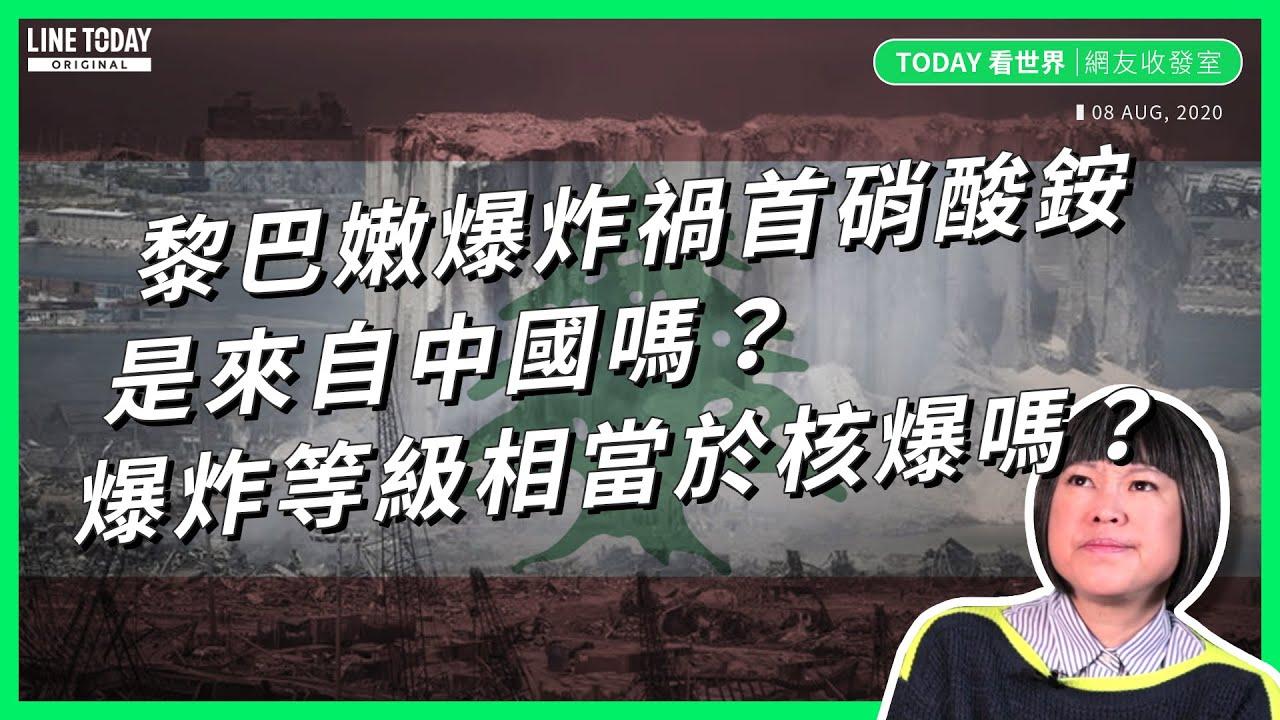 黎巴嫩爆炸禍首硝酸銨 是來自中國嗎?爆炸等級相當於核爆嗎?【TODAY 看世界|網友收發室】