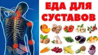 Еда для суставов !!! ТОП-7 продуктов для восстановления суставов и хрящей.