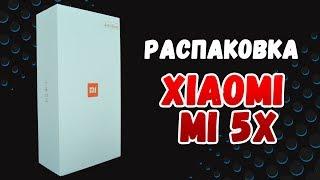 Распаковка Xiaomi Mi 5x: странный смартфон
