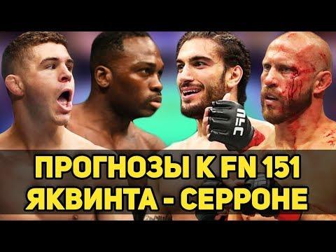 КАНАДСКИЕ РАЗБОРКИ! Прогнозы к UFC Fight Night 151 Эл Яквинта - Дональд Серроне