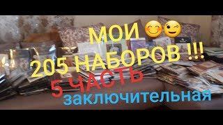 МОИ 205 НАБОРОВ !!! 5 ЧАСТЬ(ЗАКЛЮЧИТЕЛЬНАЯ) \ВЫШИВКА БИСЕРОМ(наборы и схемы)
