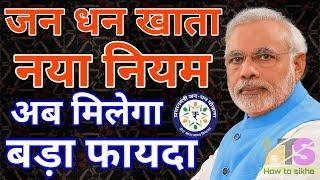 Pradhan Mantri Jan Dhan Yojana Account New Rules 2018-2019   PMJDY Overdraft Facility Benefits Hindi