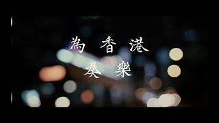 為香港奏樂音樂會