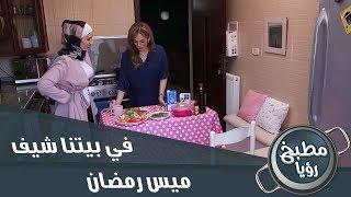 في بيتنا شيف - ميس رمضان