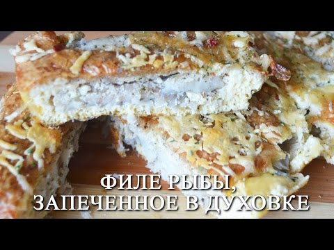 Филе рыбы, запеченное в духовке. ПП