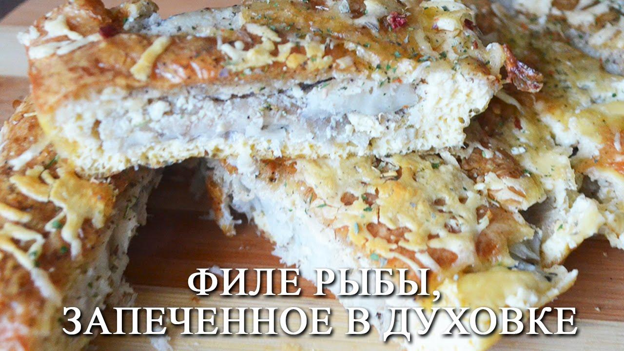 запечённая рыба филе в духовке рецепт с фото
