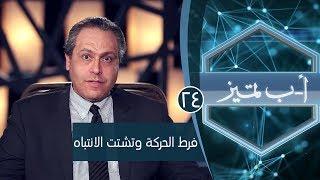 فرط الحركة وتشتت الانتباه   ح24   أ ب تميز   الدكتور ياسر نصر