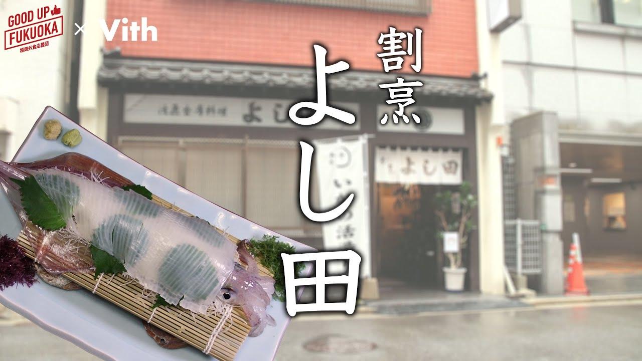 1963年創業した呼子直送の「活イカ」と名物「鯛茶漬け」の店 【割烹よし田】