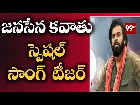 కవాతు చేయి.. కవాతు చేయి.. | Janasena Kavathu Special Song Teaser | Pawan Kalyan | 99TV Telugu