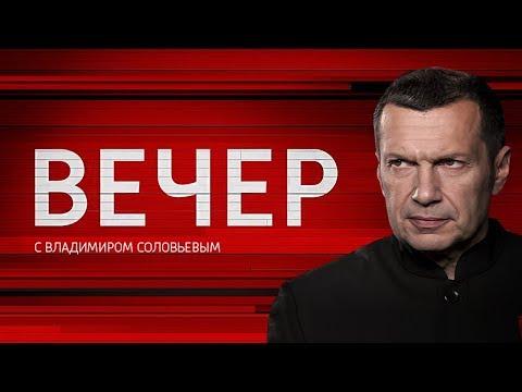 Вечер с Владимиром Соловьевым от 03.09.2019