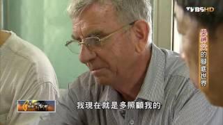台東腳底按摩 吳神父的腳底世界 TVBS一步一腳印 20160731 (2/3)