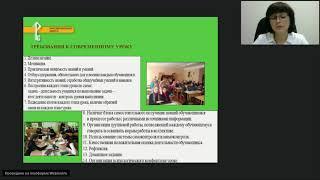 Современный урок биологии в контексте реализации ФГОС на примере УМК издательства  «Русское слово»
