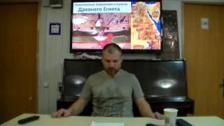 Волков А. История Религий. Религия Древнего Египта.