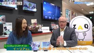 「八王子人図鑑」ゲストは、歌手、ヒーリングミュージック・アーティス...