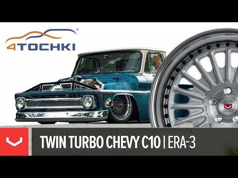 Chevy C10 Twin Turbo на дисках Vossen Forged ERA-3