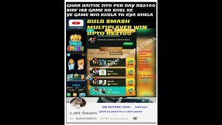 bulb smash multiplayer win(2100rs) approx..per day