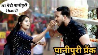 Panipuri Prank On Cute Girls    Eating Panipuri From Strangers Part - 2    Prank Shala    Pune