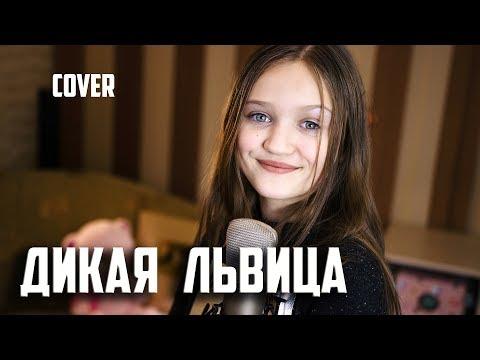 ДИКАЯ ЛЬВИЦА  |  Ксения Левчик  | Cover ALEX & RUS